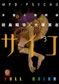 多重人格探偵サイコ フルカラー版(3)