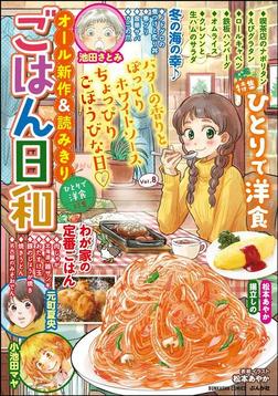 ごはん日和ひとりで洋食 Vol.8-電子書籍