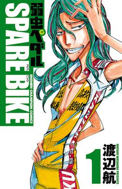 弱虫ペダル SPARE BIKE 1-電子書籍