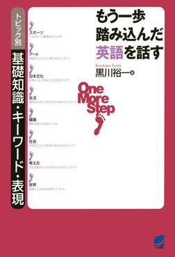 もう一歩踏み込んだ英語を話す(CDなしバージョン) : トピック別基礎知識・キーワード・表現-電子書籍