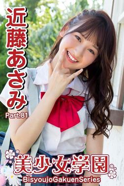美少女学園 近藤あさみ Part.81-電子書籍