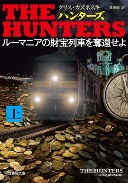 THE HUNTERS ルーマニアの財宝列車を奪還せよ 上-電子書籍