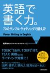 英語で書く力。70のサンプル・ライティングで鍛える!