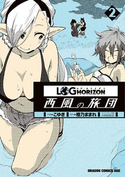 ログ・ホライズン 西風の旅団(2) BOOK☆WALKER special edition-電子書籍
