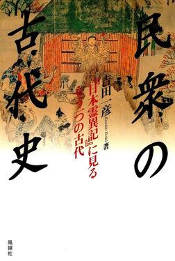 民衆の古代史 : 『日本霊異記』に見るもう一つの古代-電子書籍