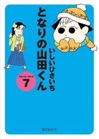 となりの山田くん(7)