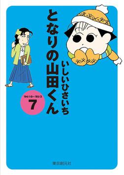 となりの山田くん(7)-電子書籍