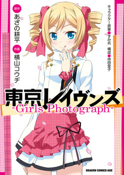 東京レイヴンズ ―Girls Photograph― BOOK☆WALKER special edition-電子書籍