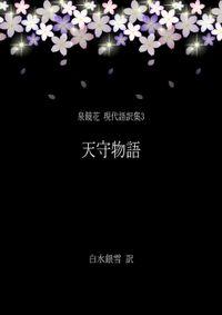 泉鏡花 現代語訳集3 天守物語