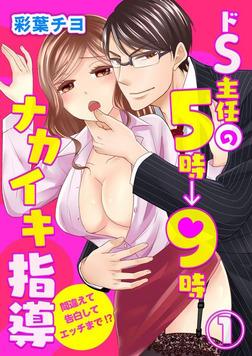 ドS主任の5時→9時ナカイキ指導~間違えて告白してエッチまで!?~1-電子書籍