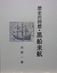歴史の回想・黒船来航