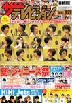 ザテレビジョン 首都圏関東版 2020年8/21号