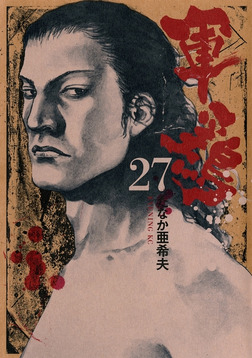 軍鶏(27)-電子書籍