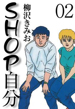 SHOP自分(2)-電子書籍