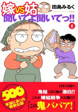 嫁VS姑聞いてよ聞いてっ!!(1)-電子書籍