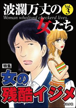波瀾万丈の女たち女の残酷イジメ Vol.3-電子書籍