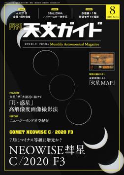 天文ガイド2020年8月号-電子書籍