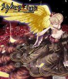 『うみねこのなく頃に Episode1:Legend of the golden witch4巻』きせかえ本棚【購入特典】