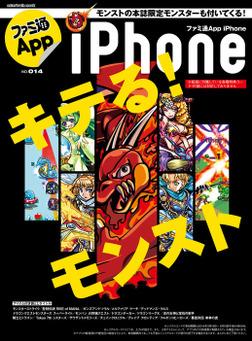 ファミ通App NO.014 iPhone-電子書籍