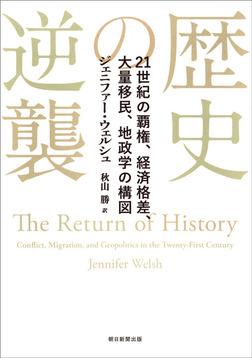 歴史の逆襲 21世紀の覇権、経済格差、大量移民、地政学の構図-電子書籍