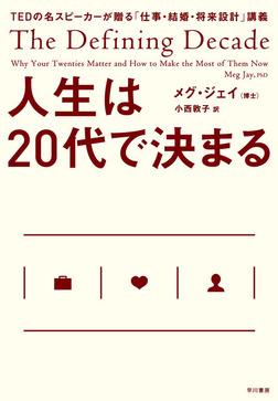 人生は20代で決まる TEDの名スピーカーが贈る「仕事・結婚・将来設計」講義-電子書籍