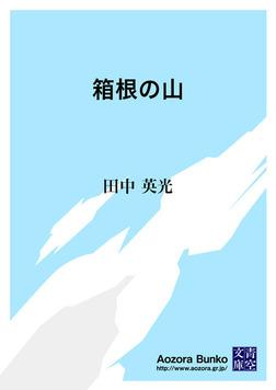 箱根の山-電子書籍