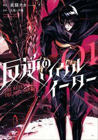 【無料試し読み版】反逆のソウルイーター~The revenge of the Soul Eater~1