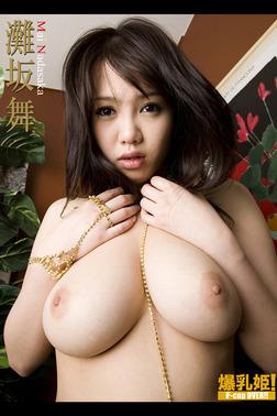 爆乳姫! 『かなり淫らなJカップ!』 灘坂舞デジタル写真集01-電子書籍