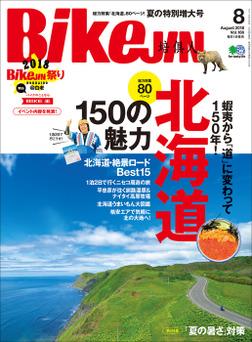 BikeJIN/培倶人 2018年8月号 Vol.186-電子書籍
