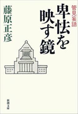 管見妄語 卑怯を映す鏡-電子書籍