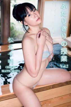 ふたりきりの授業 Vol.2 / 松元千明-電子書籍