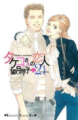 タケコさんの恋人21(2)-電子書籍