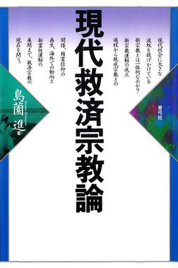 現代救済宗教論-電子書籍