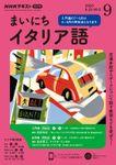 NHKラジオ まいにちイタリア語 2020年9月号