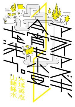 アライアズキ、今宵も小豆を洗う。(2)-電子書籍