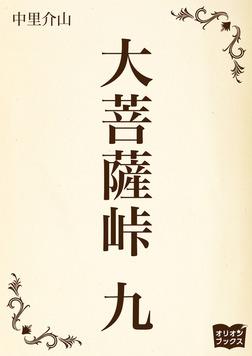 大菩薩峠 九-電子書籍