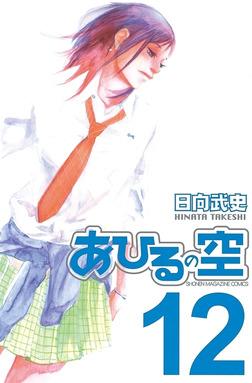 あひるの空(12)-電子書籍