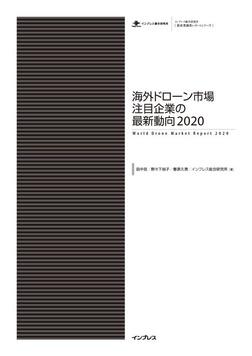 海外ドローン市場注目企業の最新動向2020-電子書籍
