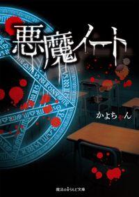 悪魔ノート(魔法のiらんど文庫)