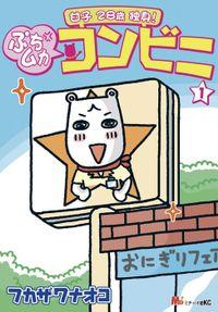 甘子 28歳独身! ぷちムカ・コンビニ(1)
