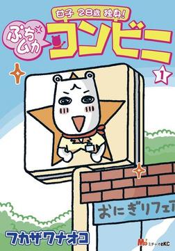 甘子 28歳独身! ぷちムカ・コンビニ(1)-電子書籍