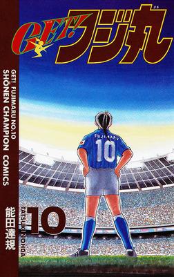 GET!フジ丸 10-電子書籍