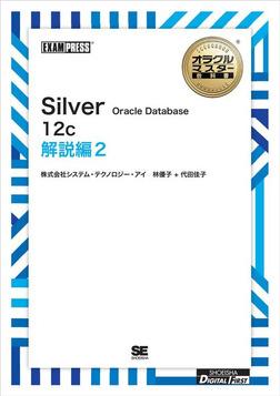 [ワイド版]オラクルマスター教科書 Silver Oracle Database 12c 解説編2-電子書籍