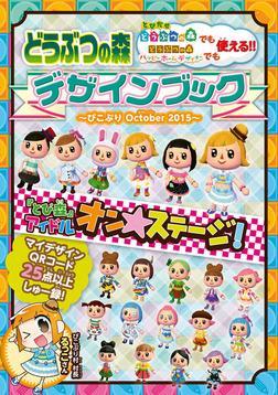 どうぶつの森 デザインブック~ぴこぷり October 2015~-電子書籍