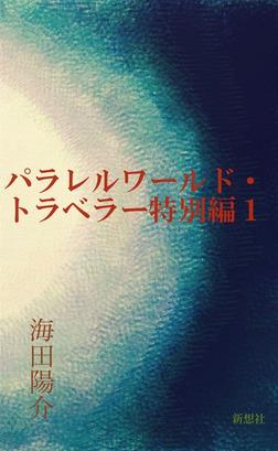 パラレルワールド・トラベラー 特別編1-電子書籍