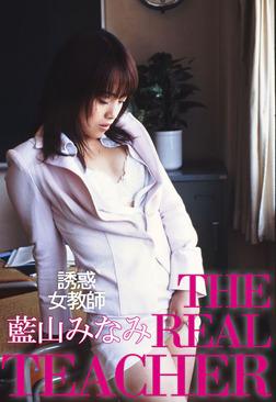 誘惑女教師 THE REAL TEACHER 藍山みなみ-電子書籍
