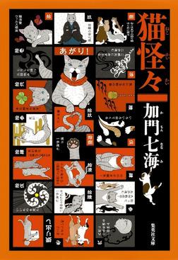 猫怪々-電子書籍