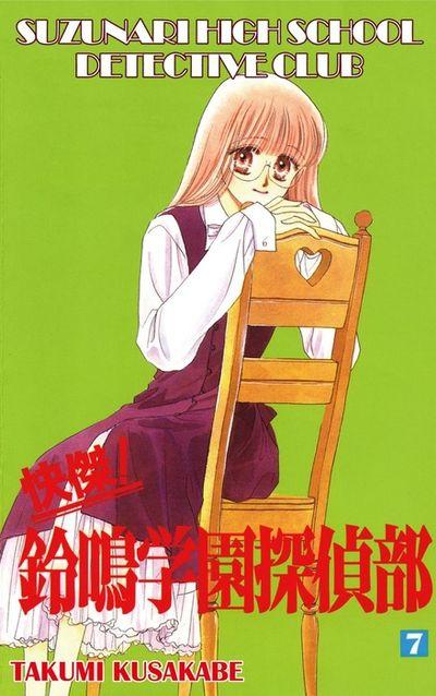 SUZUNARI HIGH SCHOOL DETECTIVE CLUB, Volume 7