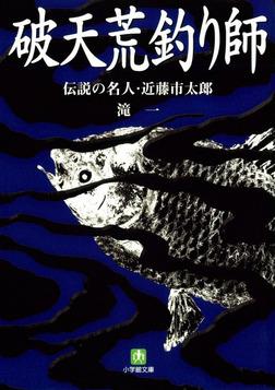 破天荒釣り師 伝説の名人・近藤市太郎(小学館文庫)-電子書籍