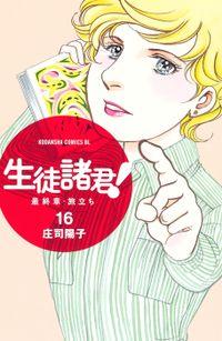 生徒諸君! 最終章・旅立ち(16)